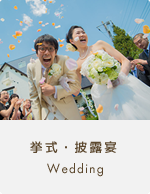 披露宴・挙式 Wedding