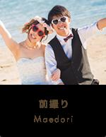 前撮り Maedori
