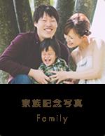 家族記念写真 Family