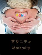 マタニティ Maternity