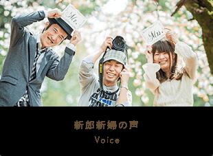 新郎新婦の声 Voice