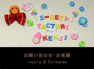お問い合わせ・お見積 Inquiry & Estimates