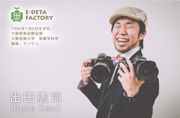 出田 憲司(Ideta Kenji)